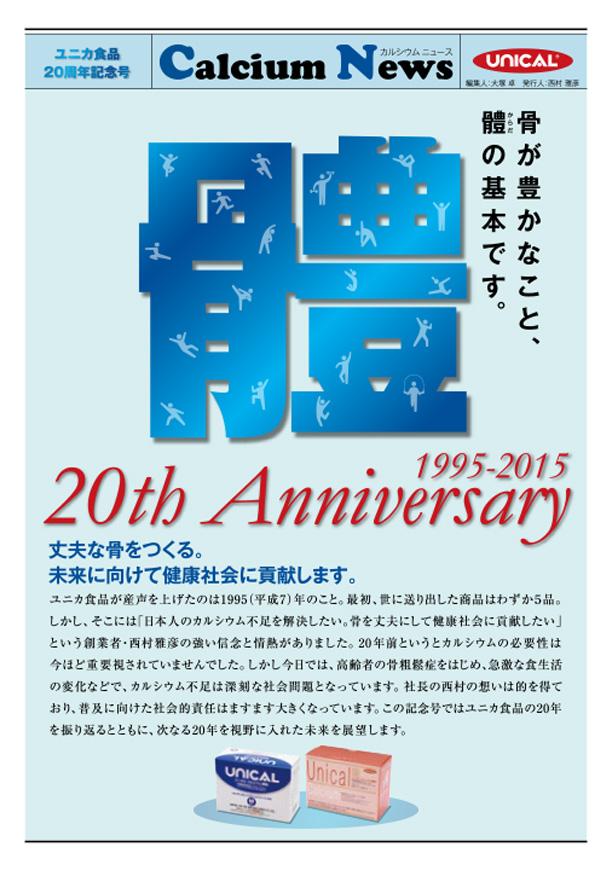 ユニカ食品20周年特別記念号