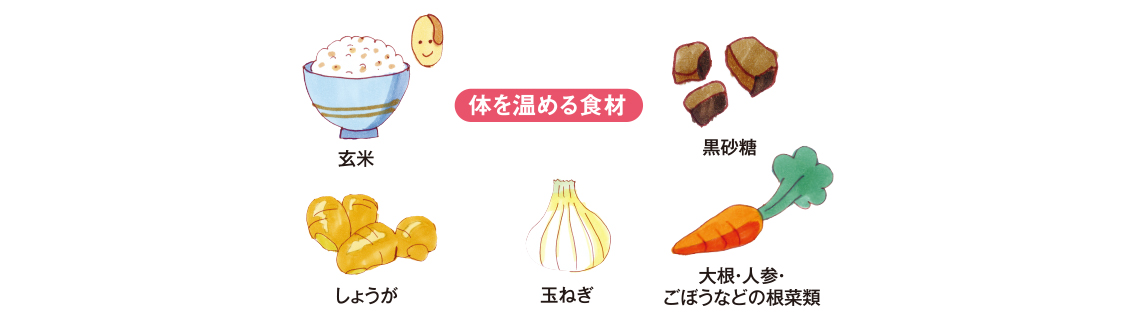 体を温める食材