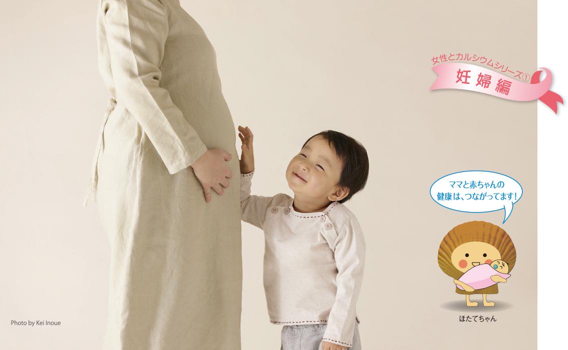 妊娠期は健康チェックの機会