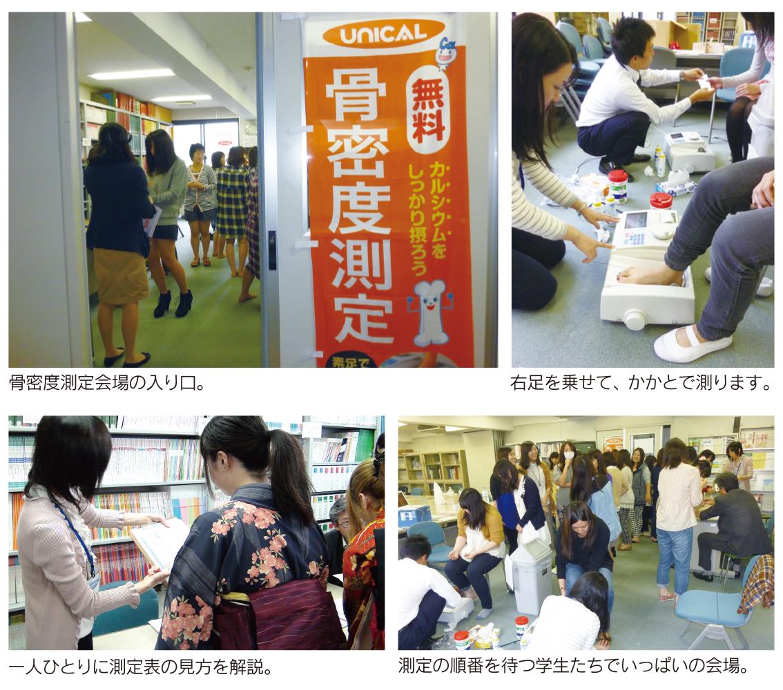 学校で「骨密度測定会」を初開催!!<