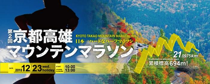 〜日本一ハードなハーフマラソン〜第2回京都高雄マウンテンマラソンに協賛しました