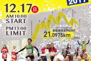 『第3回京都高雄マウンテンマラソン』に協賛