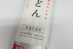 新商品「 吸収型カルシウムうどん」発売開始!