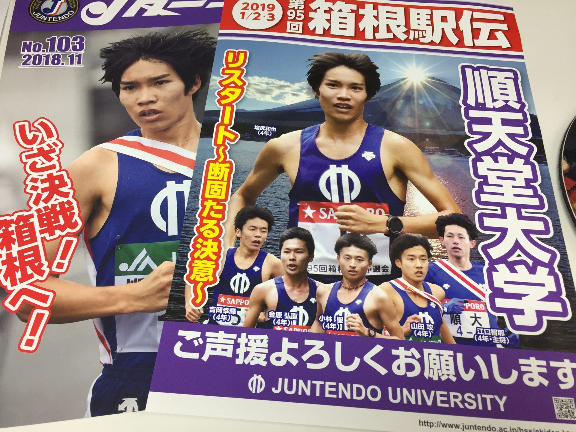 順天堂大学さまよりJ友ニュースが届きました!-リスタート~断固たる決意!~