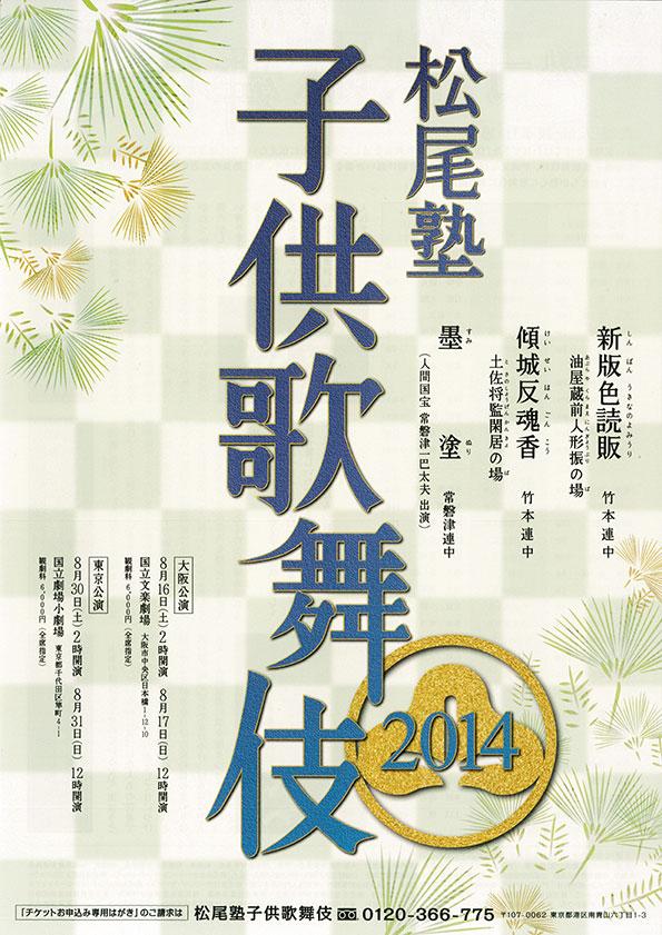 2014年も「松尾塾子供歌舞伎」に協賛しています