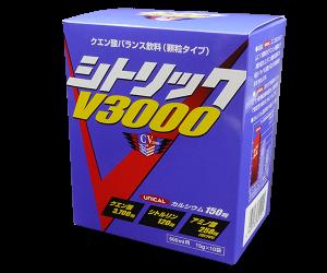 シトリックV3000